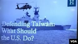 哈德逊研究所举行防卫台湾研讨会 (美国之音钟辰芳拍摄 )