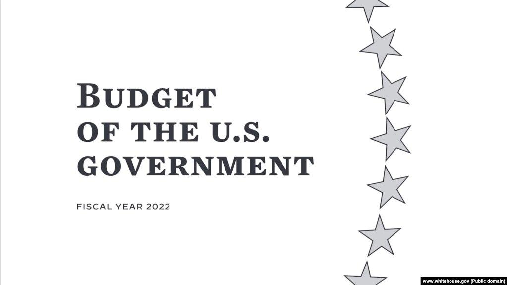 美国总统拜登提交给国会的2022年预算案。(photo:VOA)