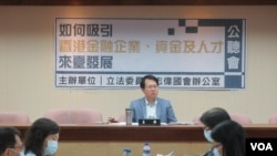 """台湾执政党民进党立委邱志伟2020年7月8日在立法院举行一场名为""""如何吸引香港金融业、资金及人才来台发展""""公听会(美国之音张永泰拍摄)"""