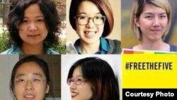 中国当局逮捕的5位反性骚扰活动人士(照片来源:推特#FREETHEFIVE)