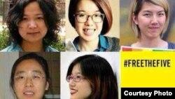 中國當局逮捕的5位反性騷擾活動人士(照片來源:推特 #FREETHEFIVE)