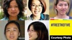 中国当局2015年3月逮捕的5位被称为中国女权五姐妹的妇女权益活动人士。她们是:李婷婷,王曼,韦婷婷,郑楚然, 武嵘嵘。(资料网络照片 )