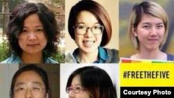 中国当局逮捕的5位反性骚扰活动人士(照片来源:推特 #FREETHEFIVE)