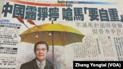 中国媒体撰文批评马英九总统的香港占中言论(翻拍苹果日报) (美国之音张永泰拍摄)