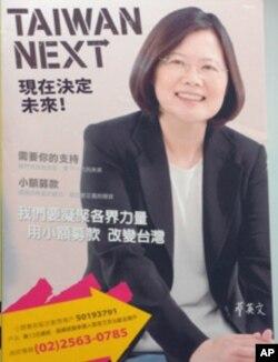 蔡英文竞选总部公布新海报文宣
