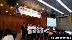 여명학교 개교 10주년 기념식. (자료사진)