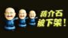 海峡论谈:蒋介石被下架! 功过如何评价?