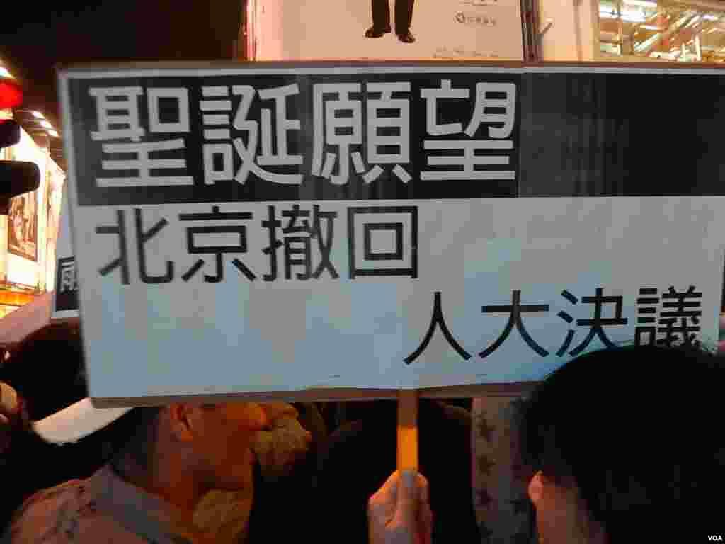 """有""""购物团""""人士高举圣诞愿望标语,要求中国全国人大常委会撤回8-31落闸决定"""