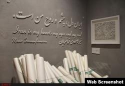 ورودی موزه منیر شاهرودی فرمانفرمائیان ILNA Photo