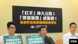 台灣民間團體公民監督國會聯盟2020年6月23日召開記者會呼籲朝野政黨儘速通過國會助理法。 (美國之音張永泰拍攝)