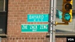 以9/11為救人而犧牲的曾喆而命名的馬路