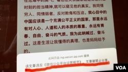 """前中国总理温家宝忆母亲文章被禁止在微信分享,其中提到他心目中的中国""""应该是哥充满公平正义的国家。""""(电脑截图)"""