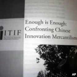 ITIF最新报告