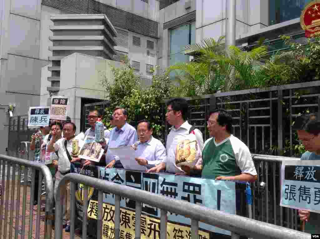 港支联会赴中联办抗议迫害陈云飞符海陆(美国之音海彦拍摄)
