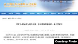 中國丹東法院在其官網上發表對加拿大公民斯帕弗判刑的裁決