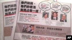 将蔡英文、苏贞昌与陈水扁连结的广告
