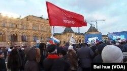 俄羅斯共產黨也支持普京的烏克蘭政策。吞併克里米亞後,3月18日莫斯科紅場慶祝集會上的俄共黨員。(美國之音白樺拍攝)