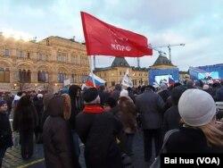 俄罗斯共产党支持普京的乌克兰政策。俄罗斯吞并克里米亚后,3月18日莫斯科红场上集会庆祝的俄共党员。(美国之音白桦拍摄)