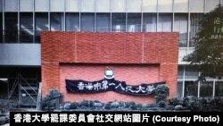 香港大學罷課委員會在校園掛上的橫額 (香港大學罷課委員會社交網站圖片)