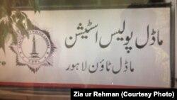 پولیس سٹیشن ماڈل ٹاون لاہور