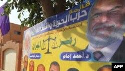 ეგვიპტის არჩევნების შედეგები
