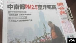 台湾联合报头版报道空污问题(美国之音张永泰拍摄)