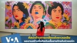 ศิลปะต้านการเกลียดชังชาวเอเชีย ผลงานสร้างชื่อศิลปินเชื้อสายไทยในนิวยอร์ก