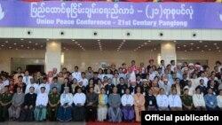 ၂၁ ရာစု ပင္လံု ညီလာခံ ဒုတိယအႀကိမ္ေဆြးေႏြးပဲြ (myanmar state counsellor office)