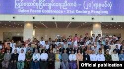 ၿငိမ္းခ်မ္းေရးညီလာခံ (myanmar state counsellor office)