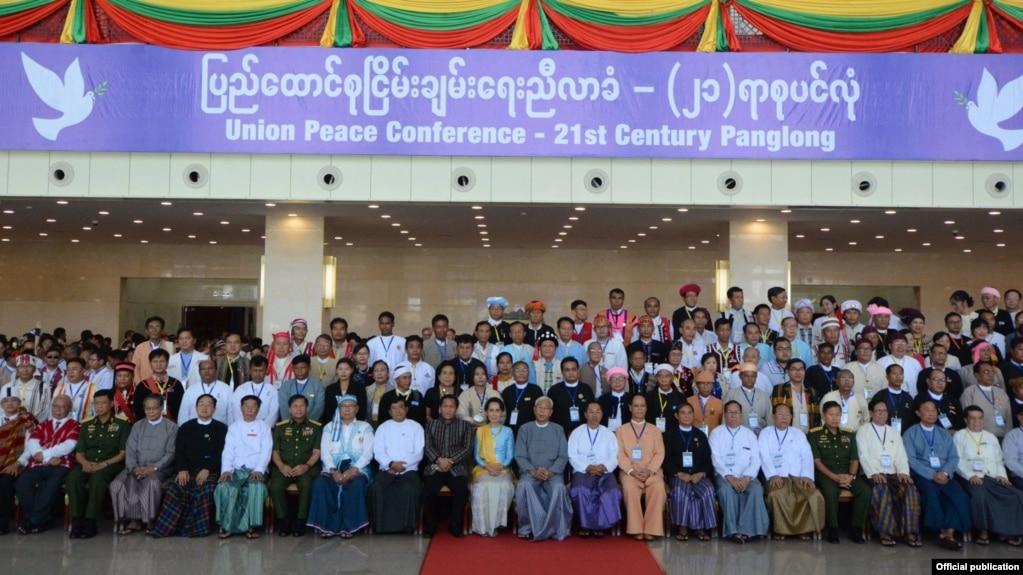 ၂၁ ရာစုုပင္လံုု၊ ဒုုတိယအႀကိမ္ ျပည္ေထာင္စုုၿငိမ္းခ်မ္းေရးညီလာခံ (myanmar state counsellor office)