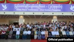 ၂၁ ရာစုပင္လံု ဒုတိယအၾကိမ္စည္းေ၀းပြဲ (myanmar state counsellor office)