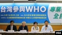 台灣參與世衛大會記者會現場