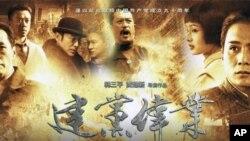 慶祝建立共產黨的中國電影《建黨偉業》網站截圖
