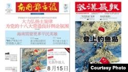 两家中国地方报纸的头版上去掉或者掩盖了民国国旗