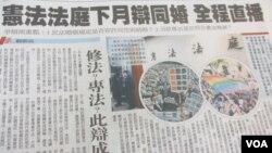 台灣媒體報導憲法法庭將首次辯論同性婚姻議題(翻拍聯合報)