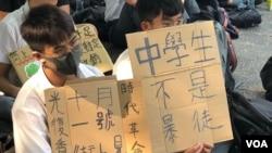2019年9月30日手举标语的香港中学生参加中环罢课集会 (美国之音海彦拍摄)