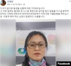 김태희씨가 지난 11일 페이스북에 동영상을 올려 '강제북송이 되는 한이 있더라도 이는 자의가 아닌 타의일 것'이라는 메시지를 남겼다.
