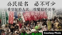 学联呼吁香港市民七一游行的宣传图片(香港学联facebook图片)