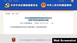 中共中央纪律检查委员会和中华人民共和国监察部联合运营网站上的报道(网页截屏)