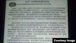 多名北大校友和中国多所大学校友联合发起联署,抗议11月9日发生的北大校园暴力事件。(推特图片)