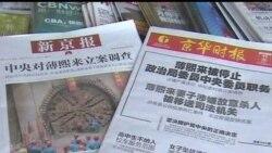 2012-04-11 美國之音視頻新聞: 中共決定薄熙來停職