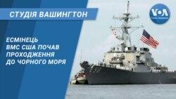 Студія Вашингтон. Есмінець ВМС США почав проходження до Чорного моря