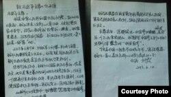 刘晓波妻子刘霞致习近平主席的公开信(照片由律师尚宝军在推特发布)