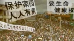 时事大家谈: 万人游行遭警方暴打,中国示威法成摆设?