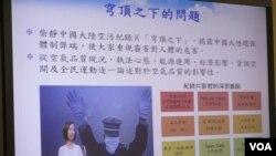 穹顶之下引发台湾立法院关注空污问题(美国之音张永泰拍摄)