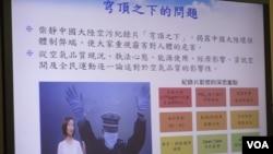 穹頂之下引發台灣立法院關注空污問題(美國之音張永泰拍攝)