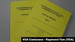美國國會及行政當局中國委員會2014年度報告的封面