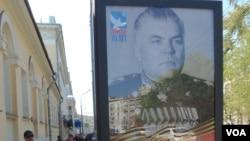 今年5月份俄罗斯庆祝二战胜利70周年时莫斯科街头的苏军元帅马利诺夫斯基画像。他曾在1945年领导苏军进攻中国东北。(美国之音白桦拍摄)
