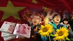 """海峡论谈:中共重金""""双创""""统战,台湾年轻人是否买帐?"""