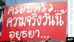 Антиправительственные демонстрации в столице Таиланда